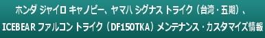 ホンダ ジャイロ キャノピー、ヤマハ シグナス トライク(台湾・五期)、ICEBEAR ファルコン トライク(DF150TKA)メンテナンス・カスタマイズ情報